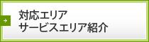 対応エリア・サービスエリア紹介