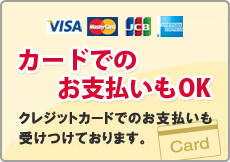 カードでのお支払いもOK クレジットカードでのお支払いも受けつけております。